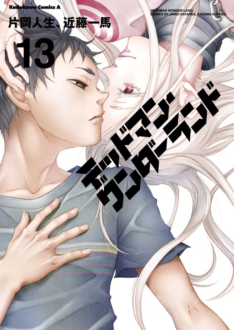 タイトル デッドマン ワンダーランド完結 コミックス最終13巻発売