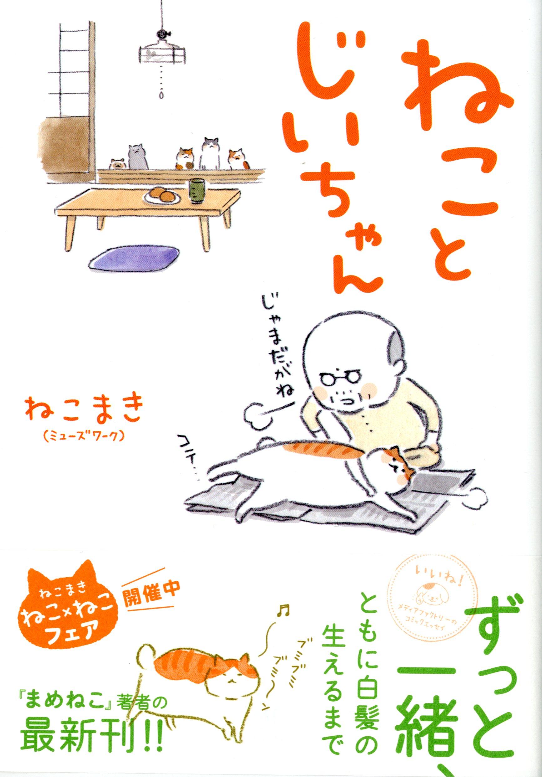 かわいいイラストが猫好きの心にズキューン 猫とじいちゃんの暮らし