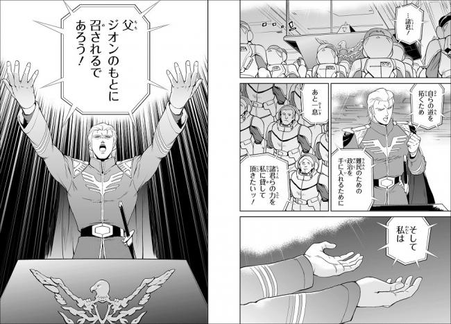 ベルトーチカ チルドレン 漫画 機動戦士ガンダム 逆襲のシャア