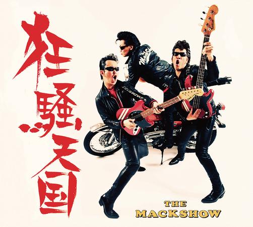 昭和八十八(2013)年八月二十八日、全ての永久未成年に捧ぐ、マックショウ二重の末広がり豪速球最新アルバムのリリースが決定!全国ツアーも開催!今年も日本をロックンロールさせる!