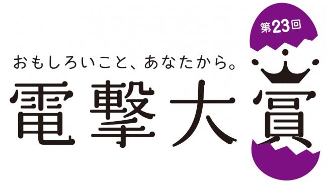 日本最大級の公募新人賞「第23回...