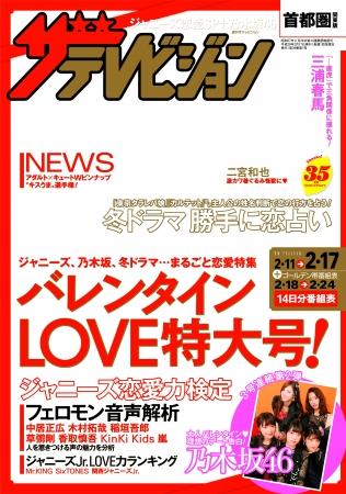 28発売号 表紙 NEWS
