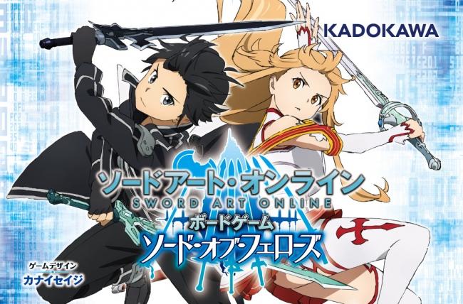 アニメ「ソードアート・オンライン」がカナイセイジのゲーム