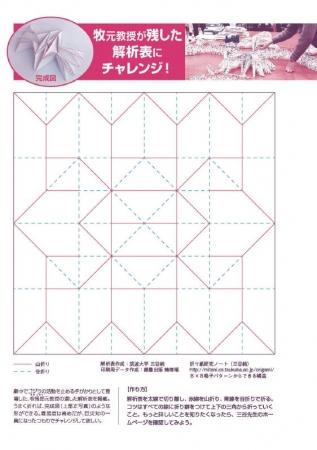 (特典:解析表折り紙)