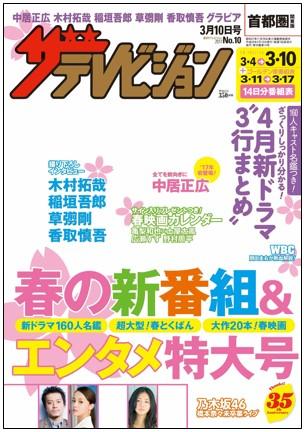3月1日発売号:表紙 中居正広