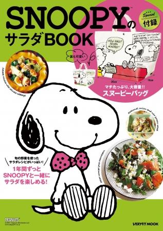 (C)2017 Peanuts Worldwide LLC www.SNOOPY.co.jp