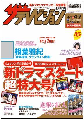 3/29発売号 表紙 Sexy Zone