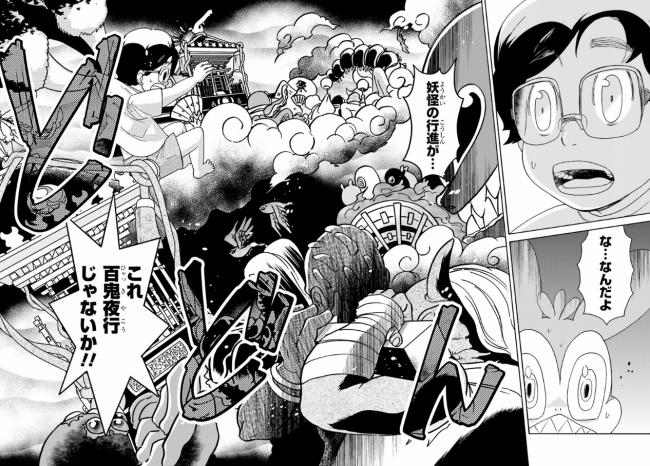 大塚先生の一喝でバーンと出血大サービス! 「ぼくとぬえちゃんの百一鬼夜行」2カ月連続刊行記念! コミックス1巻電子版を期間限定0円で提供!