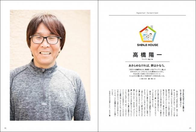 『MYSELF 香川真司』(KADOKAWA刊)