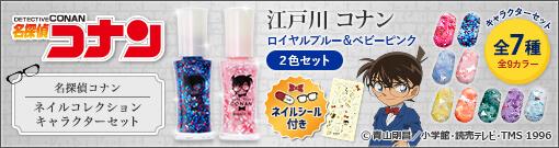 キャラアニ.com「名探偵コナン」特設ページ