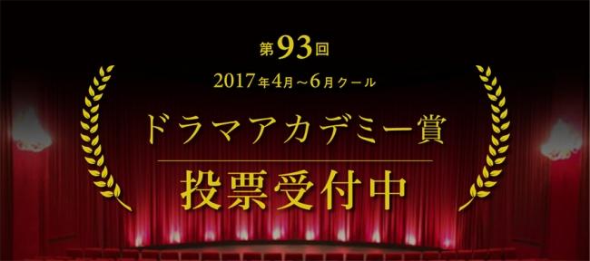 ドラマ アカデミー 賞 投票