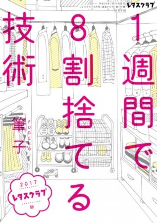 書籍並み112P大ボリューム冊子特別付録!   『1週間で8割捨てる技術』 (レタスクラブ版)