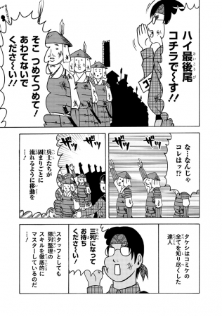 『戦国コミケ』5話より