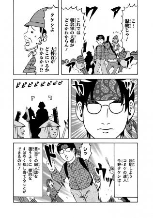 『戦国コミケ』2話より