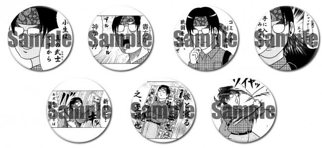 『戦国コミケ』オリジナルグッズ 缶バッチイメージ