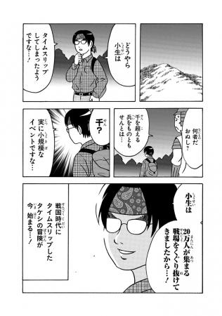 『戦国コミケ』1話より