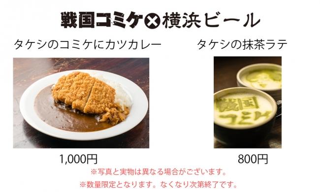 『戦国コミケ』×株式会社横浜ビール コラボメニュー