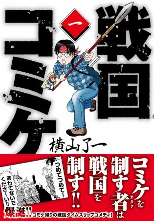 『戦国コミケ』1. 帯付書影