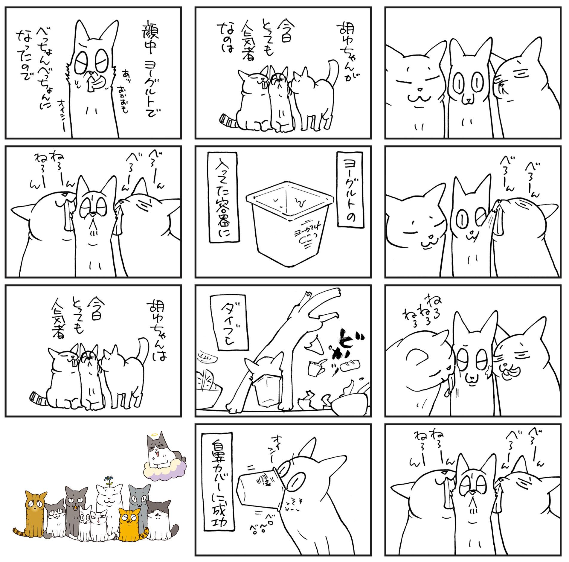 くる ねこ 大和 Amazon.co.jp: くるねこ 大和: