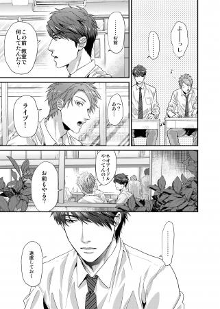 ▲第5話 風紀委員・ユッキー登場