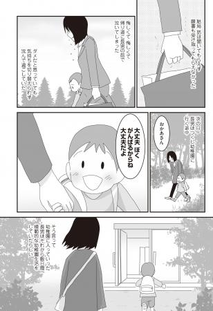 『生きづらいと思ったら 親子で発達障害でした 入園編』(KADOKAWA)