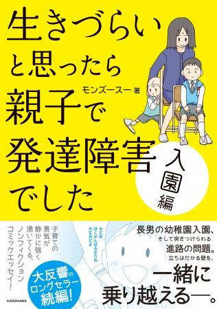 発行:KADOKAWA