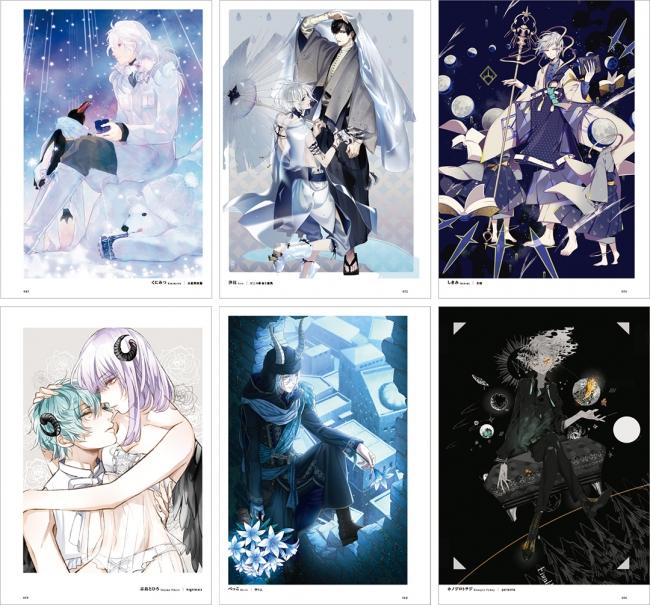 総勢27名の人気絵師による美男子イラストが100点超 1冊丸ごと