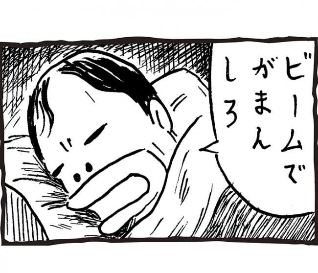 『読もう!コミックビーム』桜玉吉