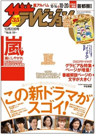 10/11発売号  表紙=櫻井翔、  蒼井優、  多部未華子