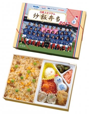 ●日産スタジアム炒飯弁当(通常)