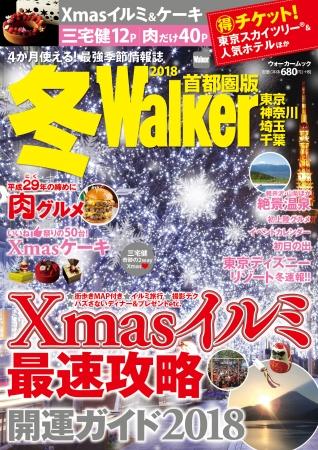 表紙&グラビアはV6三宅健!季節ウォーカー初登場!