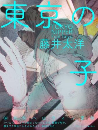 東京の子 連載表紙