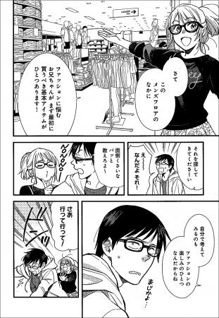 コミックス1巻 34ページ