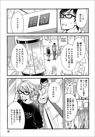 コミックス1巻 33ページ