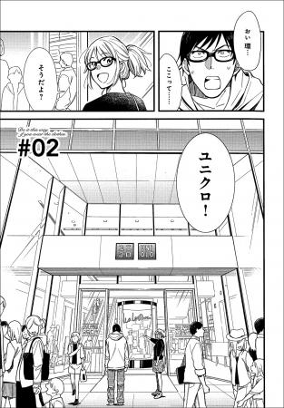 コミックス1巻 29ページ