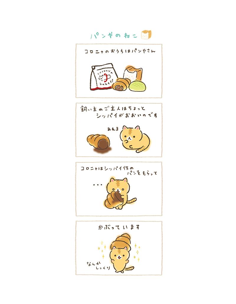 ころころコロニャ ぱんやのひとみしりニャねこ』ファンシーコミック2月 ...