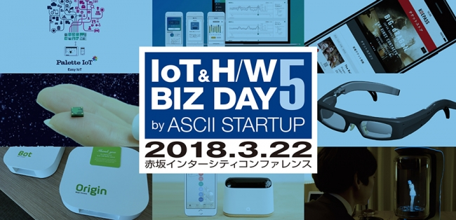 《第 弾》iot/ハードウェアの最先端がわかるスペシャルイベント、 月 日(木)赤坂インターシティコンファレンス