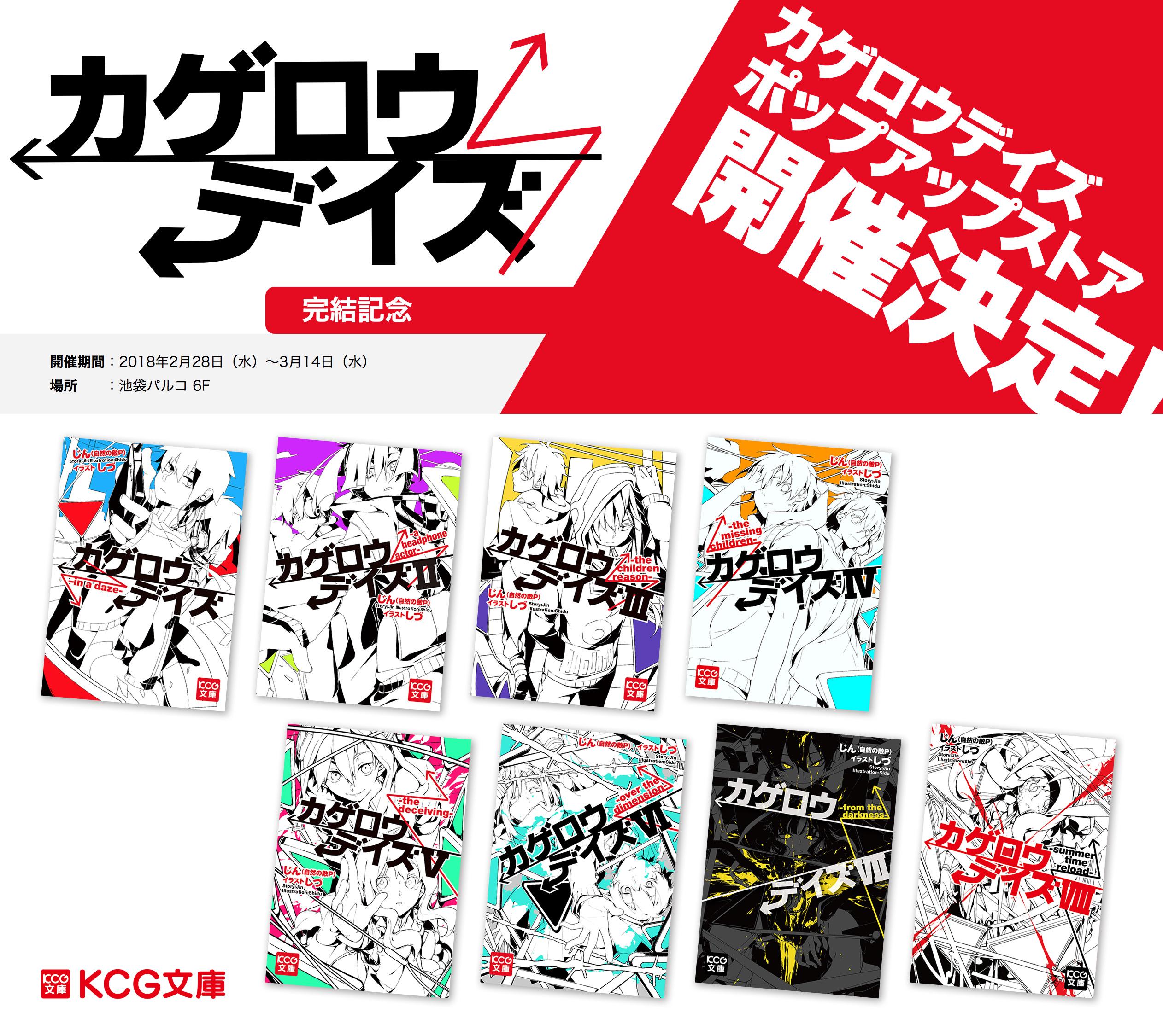 カゲロウデイズ 小説版 完結記念 ポップアップストア カゲロウデイズ 開催 オリジナルグッズ発売 株式会社kadokawaのプレスリリース