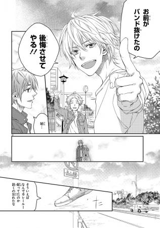 『御茶ノ水ロック』第1巻より