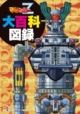 『マジンガーZ大百科図録』カバー (C)ダイナミック企画・東映アニメーション