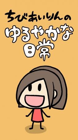 (C)Atelier Airi/KADOKAWA/タテアニメ