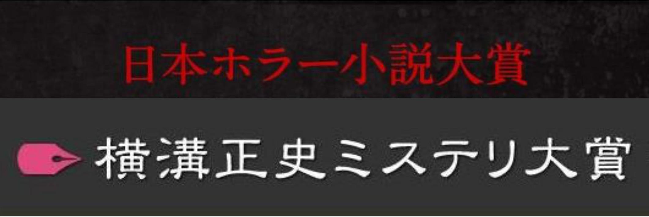 第25回 日本ホラー小説大賞/第3...