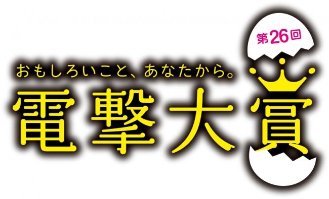日本最大規模の小説イラストコミック公募新人賞第26回電撃大賞