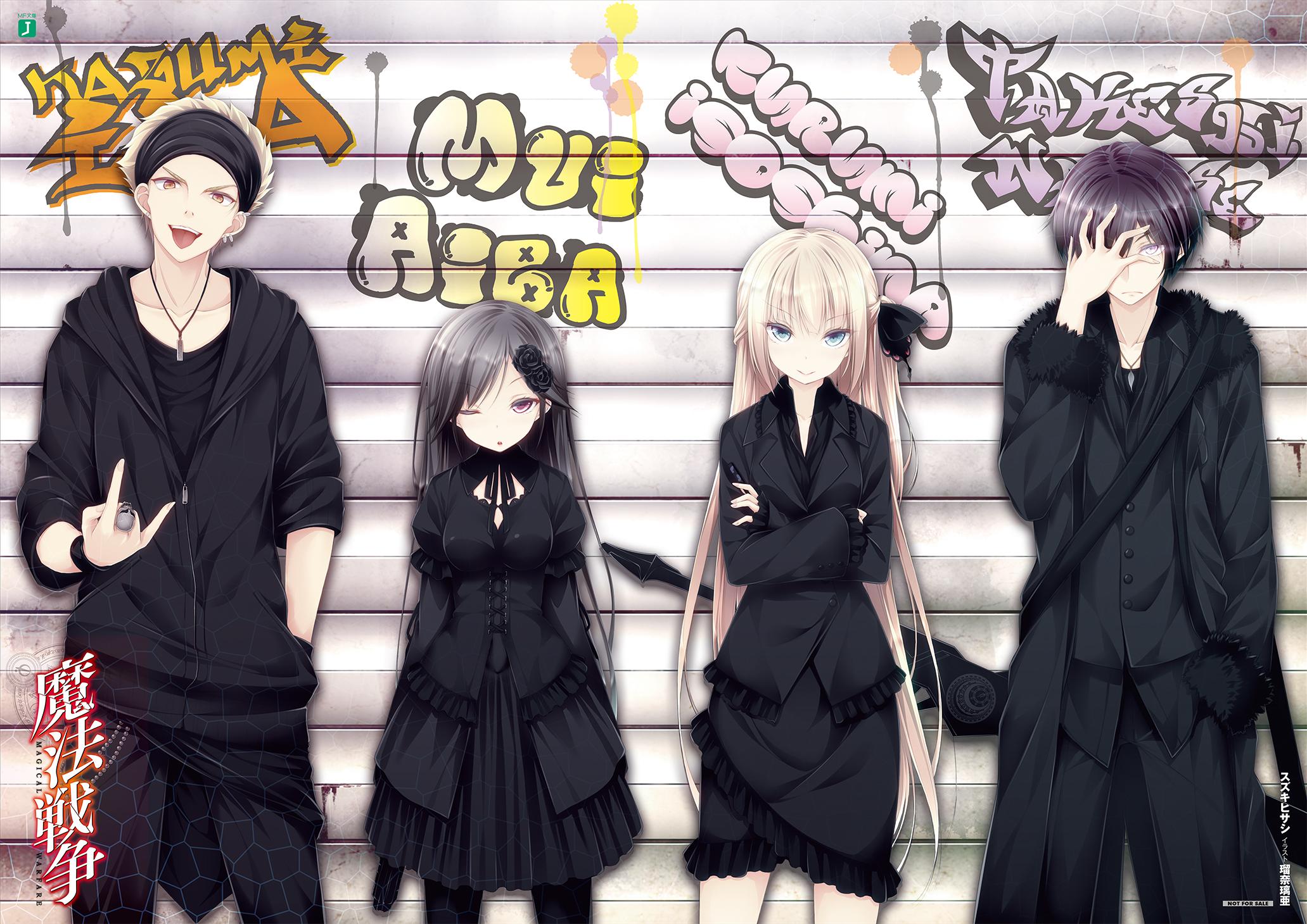 魔法戦争 1月12日 日 秋葉原でポスター配布会を開催 Tvアニメ放送