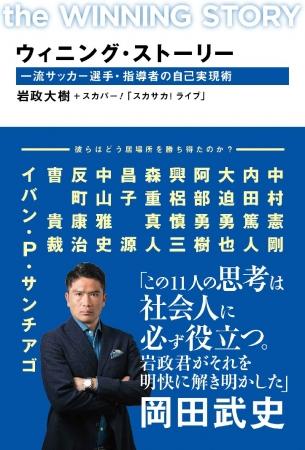 (C)岩政大樹+SKY Perfect JSAT Corporation. (C)KADOKAWA CORPORATION 2018