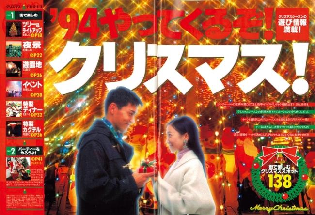 バブルさめやらぬ94年のクリスマス特集
