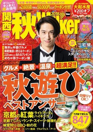 8月8日(水)発売の「関西秋ウォーカー2018」表紙はV6の三宅健さん