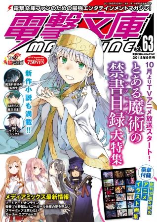 「電撃文庫MAGAZINE」Vol.63 表紙