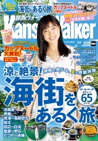 関西ウォーカー17号の表紙はTVドラマ「チア☆ダン」出演中で話題の土屋太鳳さんが登場。インタビューも掲載