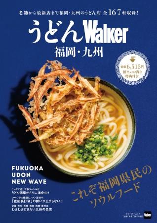10月1日発売『うどんWalker福岡・九州』
